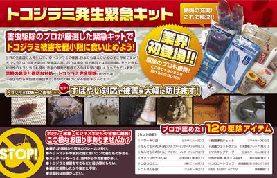 GB_tokojirami_kit.jpg