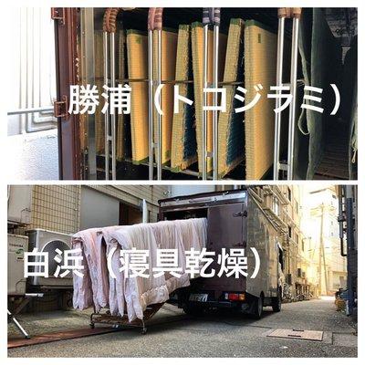 加熱乾燥車 乾燥車 布団乾燥車 寝具乾燥車 ふとん乾燥 布団乾燥 寝具乾燥 定期乾燥