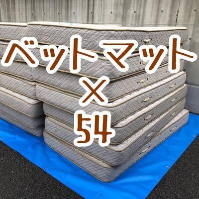 ベットマット ベット マット ダニ トコジラミ 加熱乾燥車 乾燥車 布団乾燥車 寝具乾燥車